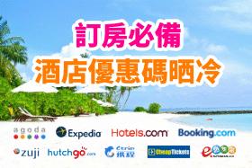 Agoda, Expedia, Hotels.com, Booking.com, Zuji, AirAsiaGo, Hutchgo, Ctrip, JAPANiCAN, ZUZUHOTELS, Elvoline, Hotelwiz, HomeAway, 優惠代碼